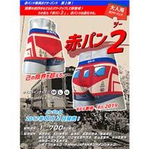島原鉄道「赤パン2」「赤パンツKIDS」発売