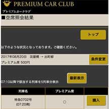 京阪電車ホームページで「プレミアムカー」や「ライナー」の空席照会や購入が可能な予約専用サイトとの連携開始