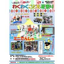 8月5日 JR九州×福岡工業大学附属城東高校「わくわくこども夏祭り」開催