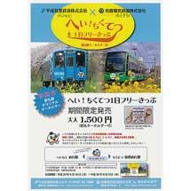 平成筑豊鉄道×筑豊電気鉄道「へい!ちくてつ1日フリーきっぷ」発売