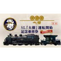 『SL「大樹」運転開始記念乗車券』発売