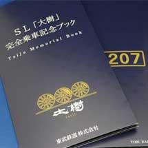 SL「大樹」で「3D記念乗車証」配布とグッズプレゼント