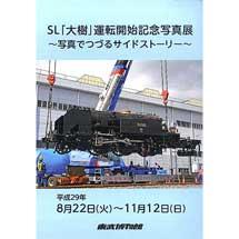 8月22日~11月12日東武博物館で企画展『SL「大樹」運転開始記念写真展〜写真でつづるサイドストーリー〜』開催
