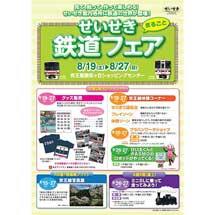 8月19日〜27日京王聖蹟桜ヶ丘ショッピングセンターで「せいせき鉄道フェア」開催