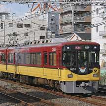 京阪「プレミアムカー」の運転開始