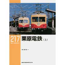 RM LIBRARY 217栗原電鉄(上)