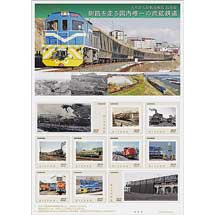 オリジナルフレーム切手「釧路を走る国内唯一の炭鉱鉄道」発売