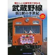 武蔵野線街と駅の半世紀
