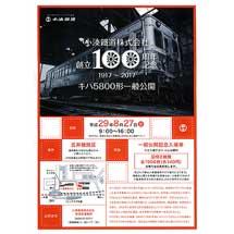 8月27日小湊鐵道五井機関区でキハ5800形を一般公開