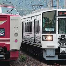 213系7000番台「ラ・マル・ドボァ」が伯備線新見まで入線