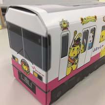 新京成,駅ナカでふなっしーコラボグッズ「ふなっしートレイン飴(梨風味)」「マフラータオル」を販売