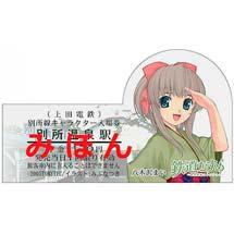 上田電鉄,キャラクター新グッズ・入場券を発売