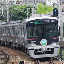 神戸電鉄などで「全国登山鉄道‰(パーミル)会」ヘッドマーク掲出車両を運転