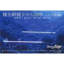 9月6日〜11日「碓氷峠廃止から20年−4人の視線−」写真展開催