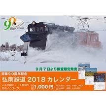「弘南鉄道2018カレンダー」発売