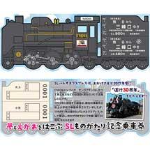 秩父鉄道「夢とえがおをはこぶ SLものがたり記念乗車券」発売