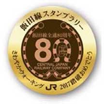 JR東海「さわやかウォーキング 飯田線全通80周年記念コース」でグッズプレゼント