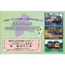 上信電鉄「頑張るぐんまの中小私鉄フェア2017」1日全線フリー乗車券を発売