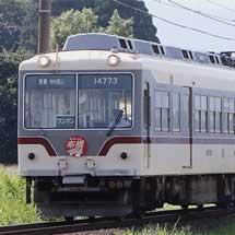 富山地方鉄道 立山線で『布橋灌頂会』PRマーク