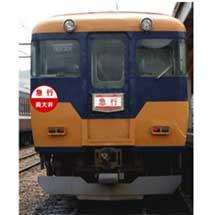 """大井川鐵道,急行電車の愛称に""""奥大井""""が復活"""