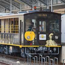 高松駅で「志国高知 幕末維新号」の車両公開