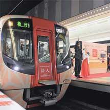 西鉄観光列車「旅人」が8000形から3000形へ