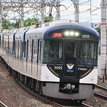 京阪3000系,特急で「鳩マーク」の表示を開始