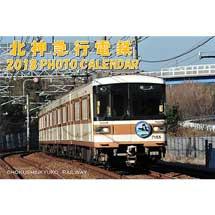 「2018北神急行電鉄オリジナルカレンダー」発売