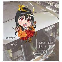 「北神急行電鉄×駅メモ!」記念硬券セットと缶バッジを発売