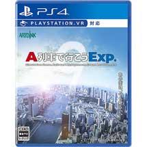 PlayStation®4専用「A列車で行こうExp.(エクスプレス)」発売