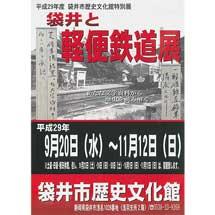 袋井市歴史文化館で「袋井と軽便鉄道展」開催
