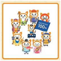 相鉄グループ創立100周年記念「そうにゃんおせち」発売