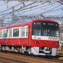 京急 新1000形更新車が営業運転を開始