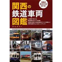 車両の見分け方がわかる!関西鉄道車両図鑑