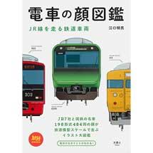 電車の顔図鑑JRを走る鉄道車両