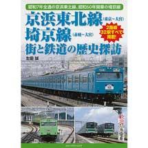 京浜東北線(東京〜大宮) 埼京線(赤羽〜大宮)街と鉄道の歴史探訪