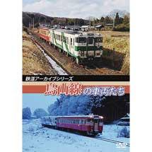 鉄道アーカイブシリーズ烏山線の車両たち