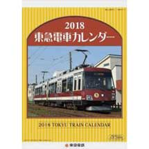 東急「2018年版東急電車カレンダー」など3種類を発売