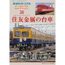 鉄道ピクトリアル アーカイブス セレクション 38住友金属の台車
