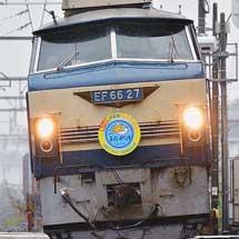 ヘッドマーク付きのEF66 27が東北本線に入線