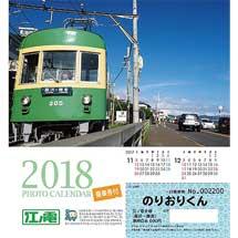 「江ノ電乗車券付フォトカレンダー2018」発売