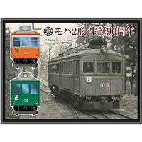 箱根登山鉄道「モハ2形 生誕90周年記念ピンバッジセット」発売