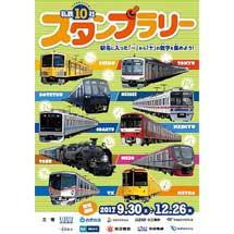 9月30日〜12月26日「私鉄10社スタンプラリー」開催