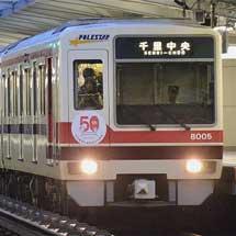北大阪急行で創立50周年ヘッドマーク
