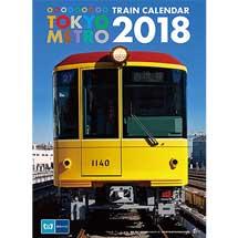 東京メトロ 2018年版カレンダーほか新グッズを発売