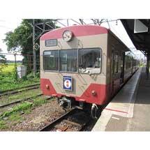 近江鉄道で特別列車「日野駅舎再生記念号」を運行
