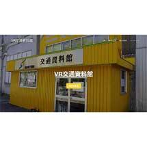 札幌市交通局,「VR交通資料館」を開館