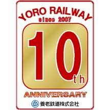 養老鉄道,開業10周年記念で記念系統板とリバイバル系統板の取付けを実施