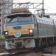 EF66 30にも広島車両所公開PRヘッドマーク