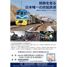 釧路武佐郵便局で「釧路を走る日本唯一の炭鉱鉄道」サテライト展示
